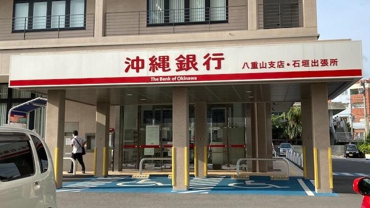 石垣島暮らしで使える銀行はどこ