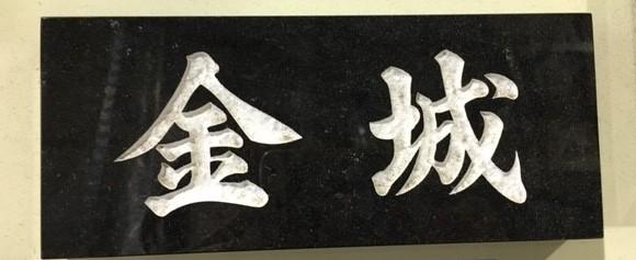 石垣島を中心とした八重山に多い苗字