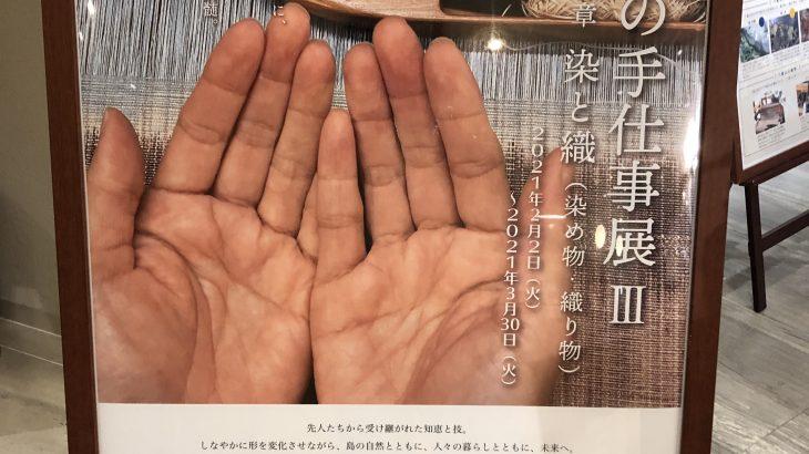 石垣島アートホテル「島の手仕事展Ⅲ(染め物・織物)」の魅力