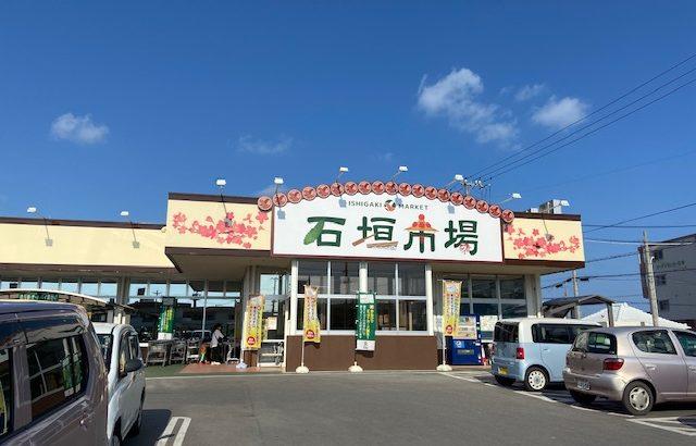 石垣島にはどんなスーパーがあるの? 後編