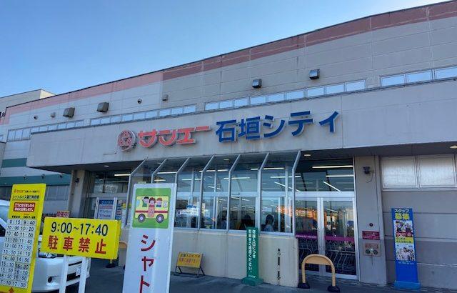 石垣島にはどんなスーパーがあるの? 前編