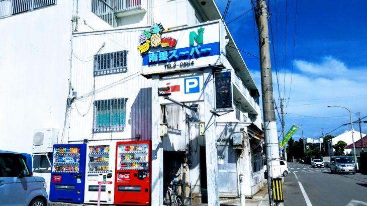 朝早くから開いていて弁当も豊富、街中の地元商店:南西スーパー(新川)