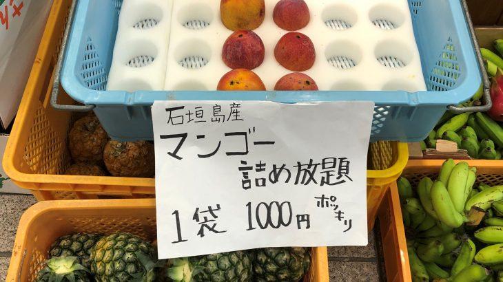 石垣島の公設市場内にある「里子売店」の新鮮くだもの