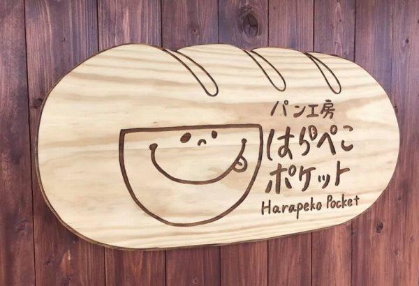 石垣島 地元人に愛される『パン工房 はらぺこポケット』